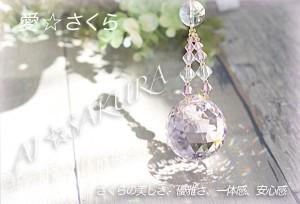 a_ai_sakura