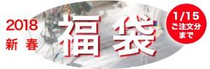 2018fukubukuro2