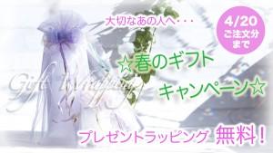 cp_haru_gift2018