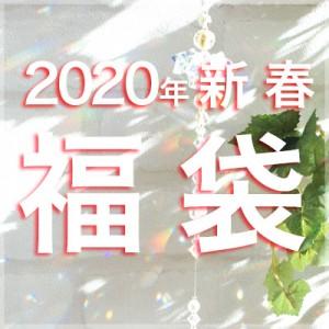 2020fukubukuro_side