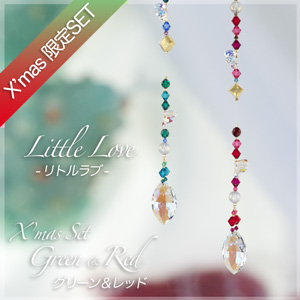 little love Xmasセット